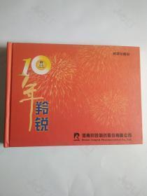 羚锐制药成立十周年邮票珍藏册