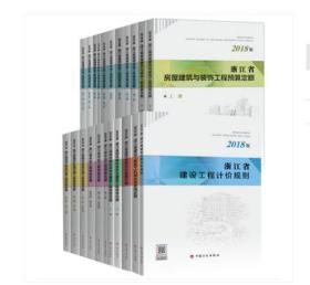 新版2018浙江省建设工程计价依据_浙江工程预算定额全23本