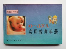 0~3岁儿实用教育手册