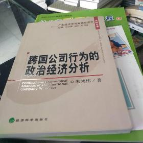 跨国公司行为的政治经济分析
