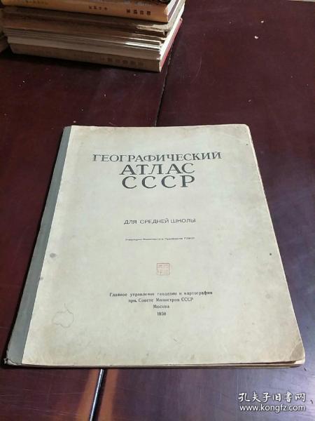 ГЕОГРАФИЧЕСКИЙ АТЛАС СССР(俄文原版:苏联地理地图集)