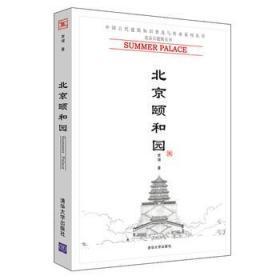 北京颐和园 贾珺 9787302197737