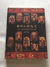 中国国家博物馆国际交流系列丛书:印加人的祖先:公元一至七世纪的古代秘鲁)8开布面精装 一版一印私藏品佳
