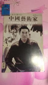 中国艺术家戴都都 【 签名本】 8开卷筒邮寄