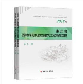 2018浙江省园林绿化工程定额_浙江2018仿古建筑工程预算定额