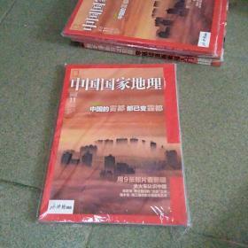 中国国家地理 2012 11