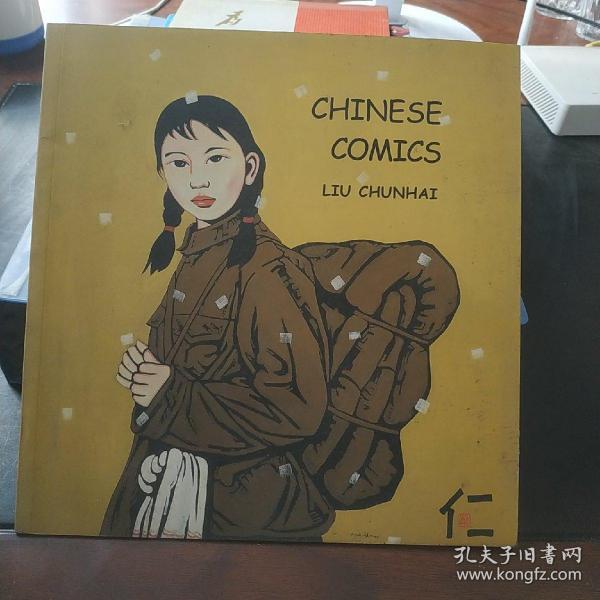 CHINESE  COMICS  LIU  CHUNHAI