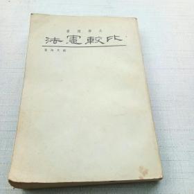 比较宪法大学用书 [架----2]