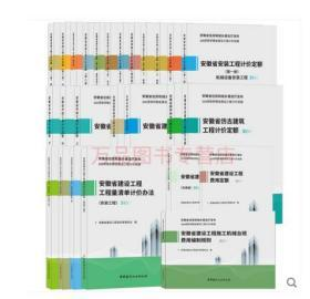 2018版安徽省建设工程计价定额全26册