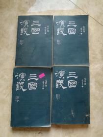 毛宗岗批评本三国演义