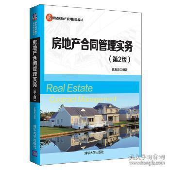 房地产合同管理实务(第2版)(21世纪房地产系列精品教材)