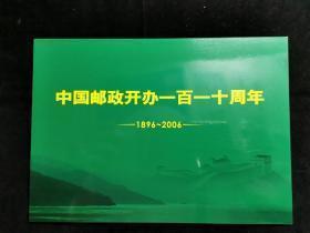 中国邮政开办一百一十周年