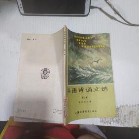 英语背诵文选 第三册【实物拍图】