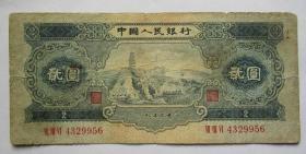 1953年二版币延安宝塔贰圆