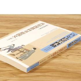 共和国教科书新国文(初小)百年老课本系列//民国老课本书籍