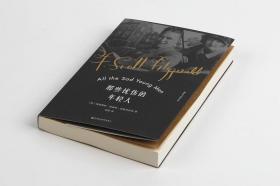 那些忧伤的年轻人//菲茨杰拉德代表作所有悲伤的年轻人书籍