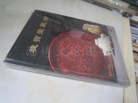 翰海2012春季拍卖会:瑰宝堂珍藏 (精装)【未拆封】