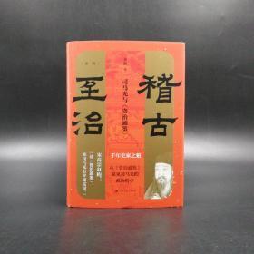 独家|姜鹏先生签名钤印《稽古至治:司马光与<资治通鉴>》(一版一印)