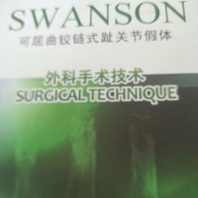 可屈曲铰链式趾关节假体 外科手术技术