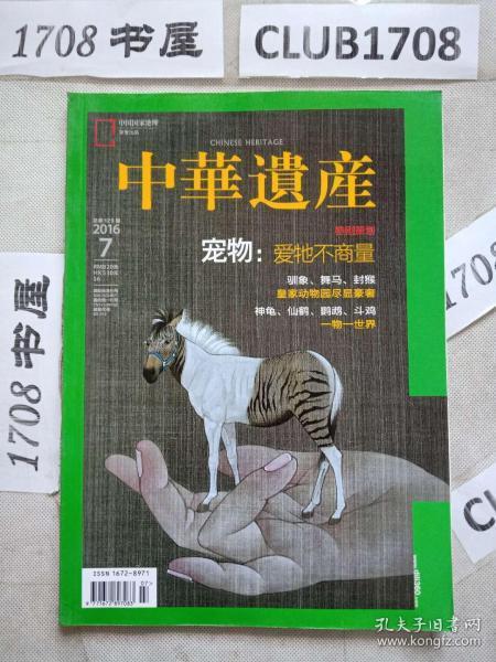 《中华遗产》期刊 2016年7月,第七期总第129期201607,宠物:爱牠不商量  书写的千古难题   腰间的风景  03#