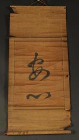 【日本回流】原装旧裱 《安心》 书法作品一幅(纸本立轴,画心约1平尺)HXTX177820