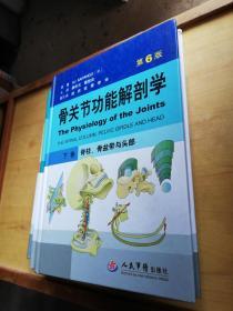 骨关节功能解剖学【上卷 上肢.  中卷 下肢.  脊柱 骨盆带与头部】第6版 【上中下】