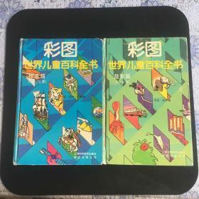 正版现货 《彩图世界儿童百科全书》((益智篇7-9岁)(探索篇10-12岁)(2本合售)