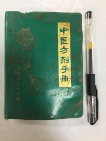 中医方剂手册