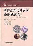 动物营养代谢疾病诊断病理学