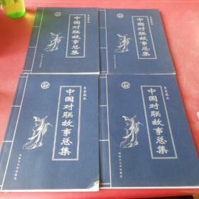 中国对联故事总集(皇家藏本)(壹)(贰)(叁)(肆)共4本合售