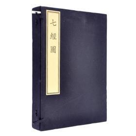 七经图(天禄书房珍本丛刊 8开线装 全一函四册)
