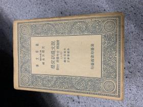 民国万有文库第二集七百种《说文通训定声》(附说雅 古今韵准 行状)(全18册)