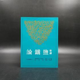 台湾三民版   卢烈红 注译;黄志民 校阅《新译盐铁论(二版)》(锁线胶订)