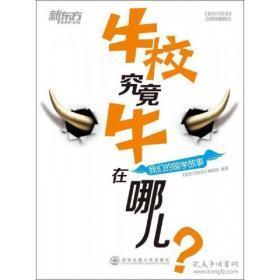 正版新东方·牛校究竟牛在哪儿?:*留学故事
