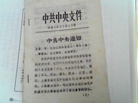 中共中央文件