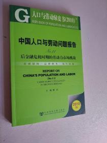 中国人口与劳动问题报告No.11