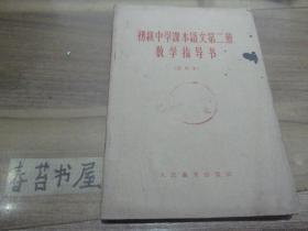 初级中学课本语文第二册教学指导书【试用本】
