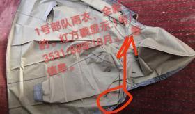 全新87式部队雨衣一件,品相如图所示