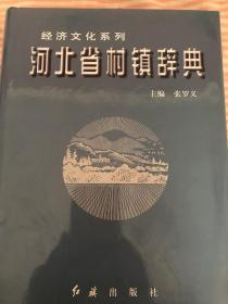 河北省村镇辞典,唐山卷,廊坊卷,村镇地名志,村志