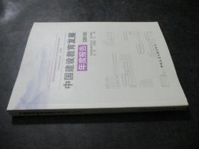 中国建设教育发展年度报告 2018