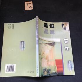 窗饰——品位.品味家居装饰系列丛书