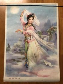 嫦娥奔月 1981年画宣传 上海人民美术出版社
