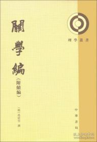 关学编(附续编 理学丛书 全一册)