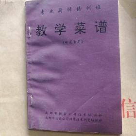 教学菜谱(冷菜专用),四川凉菜谱,四川冷菜烹饪烹调技术
