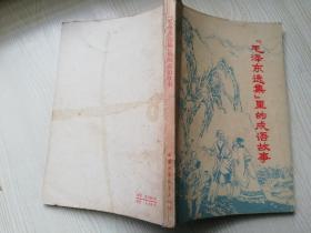 毛泽东选集里的成语故事 七十年代老版书   陈惠冠 等插图