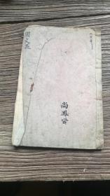 手抄本國文羲