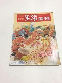 三联生活周刊 2017 1.23--30 4 5期合刊 总922