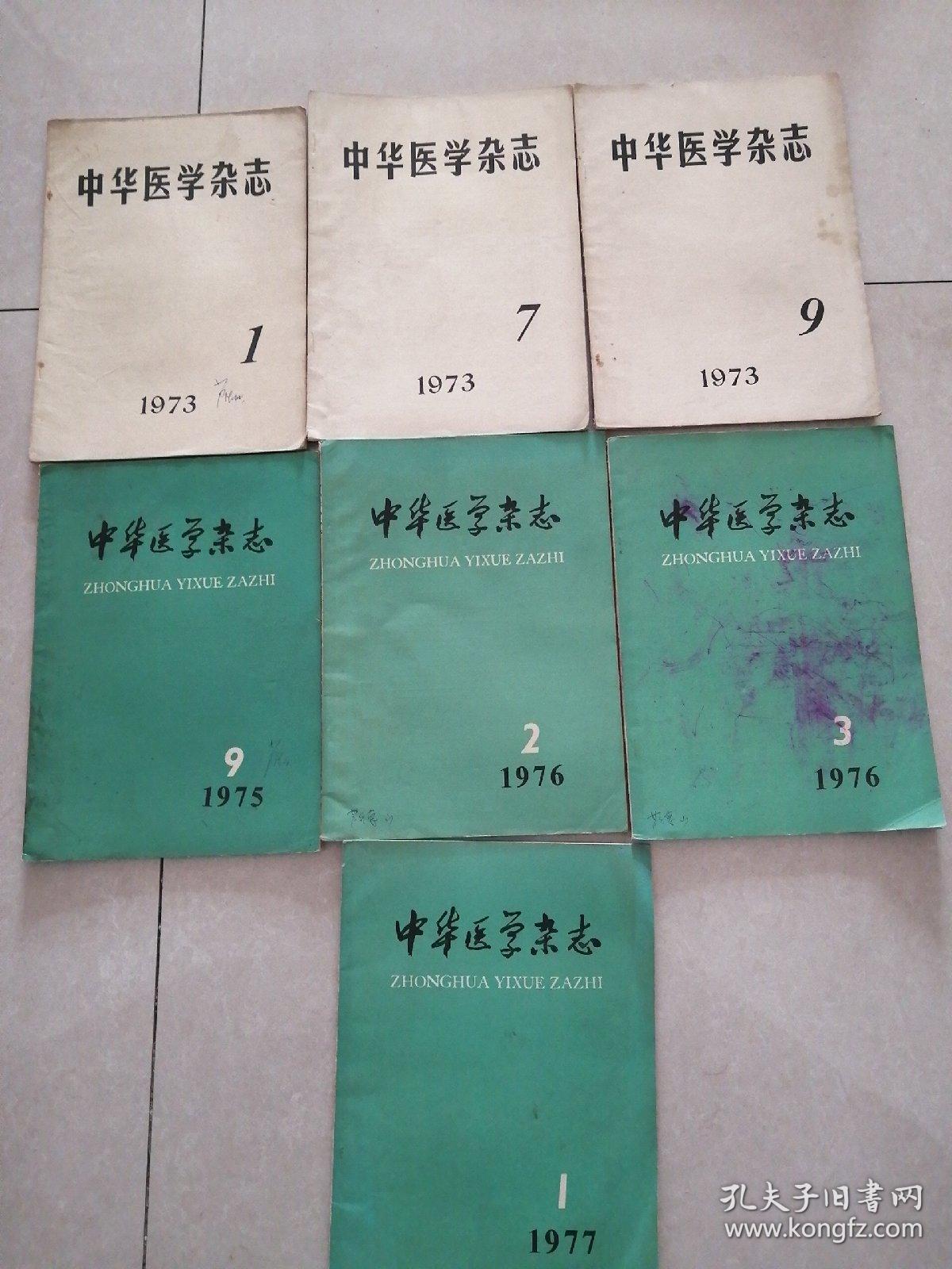 中华医学杂志1973年1期,7期,9期,1975年9期,1976年2期,3期,1977年1期。合售