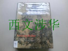【现货 包邮】《拥有过去 台北故宫博物院珍宝》1996年初版 中华瑰宝  Possessing the Past: Treasures from the National Palace Museum