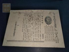 """民国上海中华公司天台哥坛""""梦觉红楼""""曲本1张(26X18.5CM)"""